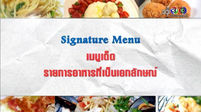 ดูละครย้อนหลัง ศัพท์สอนรวย | Signature Menu = รายการอาหารที่เป็นเอกลักษณ์
