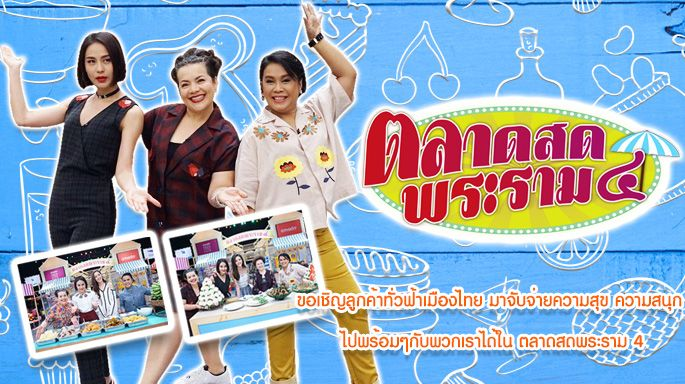 ดูรายการย้อนหลัง (4/4) ตลาดสดพระราม๔ I รถเมล์ พาชมตลาด เซ็นทริค@ จันทบุรี