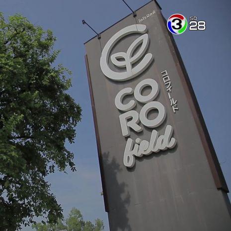 รายการช่อง3 หลงรักยิ้ม   หลงรักความเป็นไทยในราชบุรี ตอนที่ 2   20-05-61