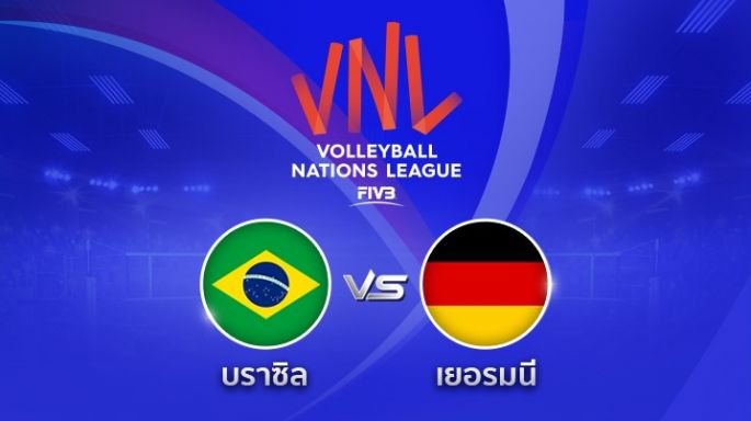 ดูรายการย้อนหลัง บราซิล พ่าย เยอรมนี 3 - 1 | เซตที่ 4 (จบ) | 15-05-18