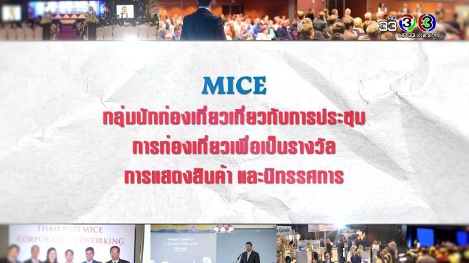 ดูรายการย้อนหลัง ศัพท์สอนรวย | MICE = กลุ่มนักท่องเที่ยวกับการประชุม การท่องเที่ยวเพื่อเป็นรางวัล การแสดงสินค้า และนิทรรศการ