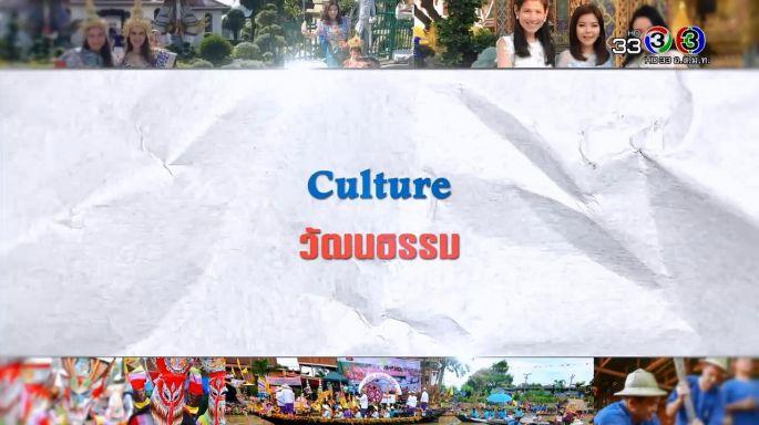 ดูรายการย้อนหลัง ศัพท์สอนรวย | Culture = วัฒนธรรม