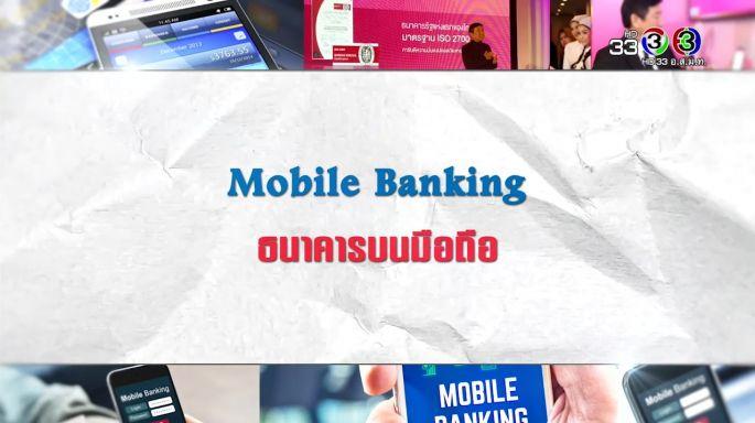 ดูรายการย้อนหลัง ศัพท์สอนรวย | Mobile Banking = ธนาคารบนมือถือ