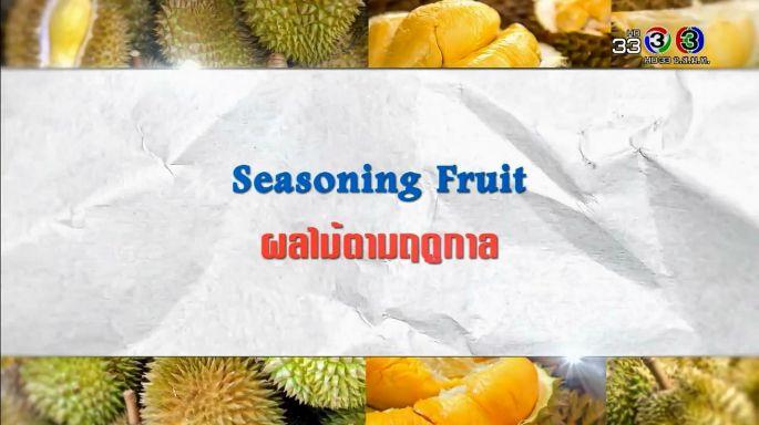 ดูรายการย้อนหลัง ศัพท์สอนรวย | Seasoning Fruit = ผลไม้ตามฤดูกาล