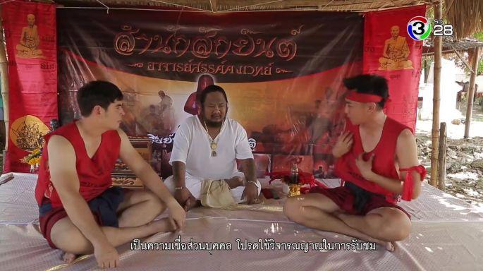 ดูรายการย้อนหลัง สมุดโคจร On The Way | สิงห์บุรี | 26-05-61