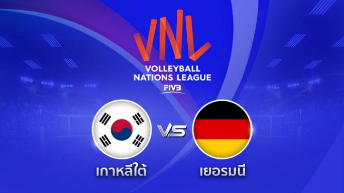 ดูรายการย้อนหลัง เกาหลี นำ เยอรมนี 2 - 1 | เซตที่ 3 | 22-05-2018