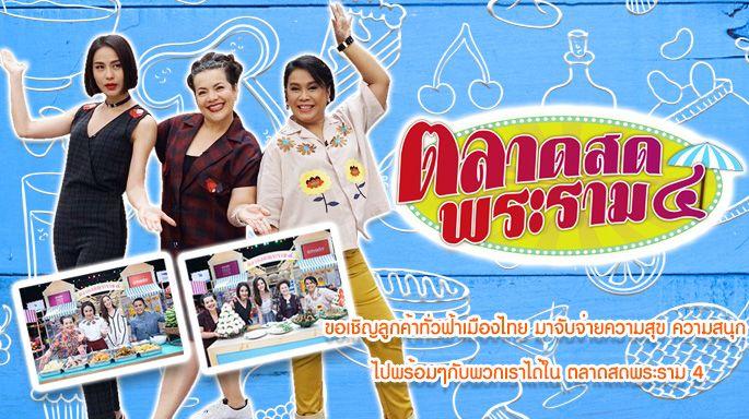 """ดูรายการย้อนหลัง (2/4) ตลาดสดพระราม๔ I """"มะปราง กัญญ์ณรัณ"""" หัดขายขนมไทยแม่ทองเติม @เกาะเกร็ด"""