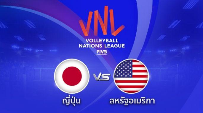 ดูรายการย้อนหลัง ญี่ปุ่น พ่าย สหรัฐอเมริกา 0 - 3 | เซตที่ 3 (จบ) | 22-05-2018
