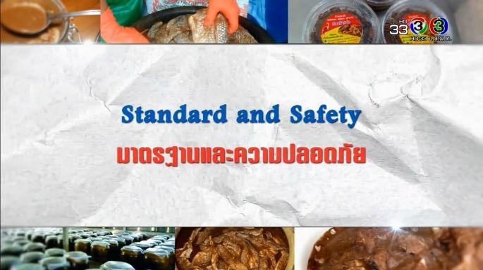 ดูรายการย้อนหลัง ศัพท์สอนรวย | Standard and Safety = มาตรฐานและความปลอดภัย