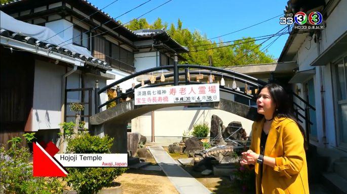 ดูละครย้อนหลัง   เซย์ไฮ (Say Hi) | Awaji Yumebutai, Hojoji Temple