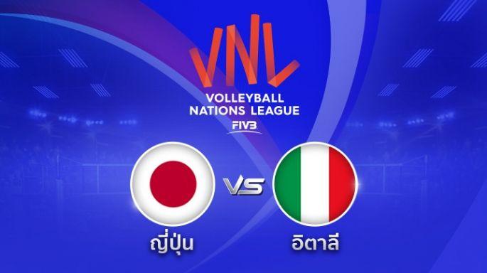 ดูรายการย้อนหลัง ญี่ปุ่น ชนะ อิตาลี 3 - 2 | เซตที่ 5 (จบ) | 29-05-2018