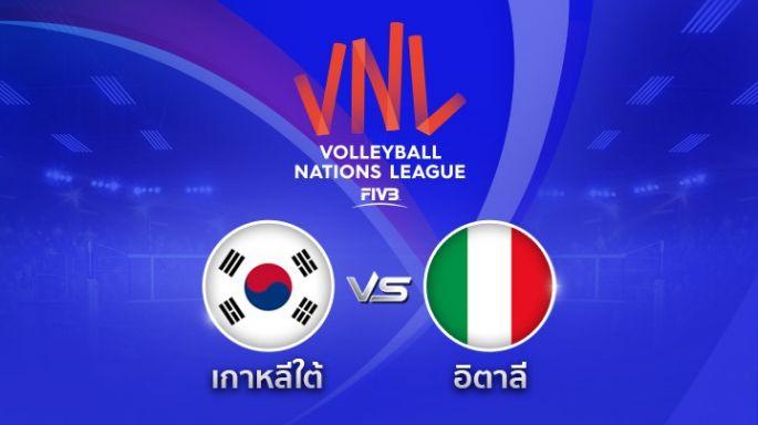 ดูรายการย้อนหลัง เกาหลีใต้ ตาม อิตาลี 0 - 1 | เซตที่ 1 | 24-05-2018