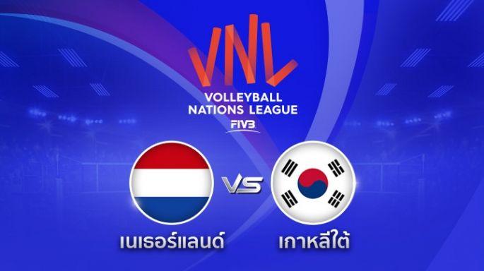 ดูรายการย้อนหลัง เนเธอร์แลนด์ ชนะ เกาหลีใต้ 3 - 0 | เซตที่ 3 (จบ) | 30-05-2018