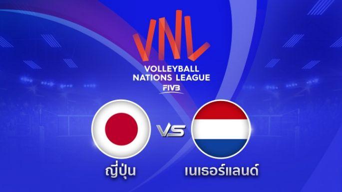 ดูรายการย้อนหลัง ญี่ปุ่น พ่าย เนเธอร์แลนด์ 0 - 3 | เซตที่ 3 (จบ) | 24-05-2018