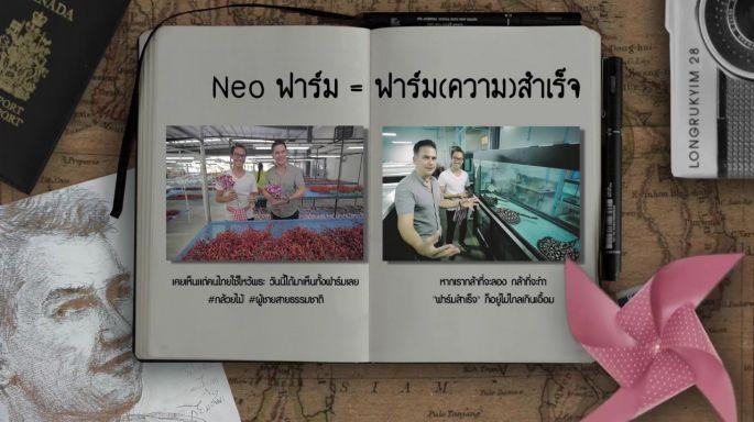 ดูรายการย้อนหลัง หลงรักยิ้ม | หลงรักความเป็นไทยในราชบุรี | 13-05-61