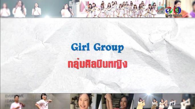 ดูรายการย้อนหลัง ศัพท์สอนรวย | Girl Group = กลุ่มศิลปินหญิง
