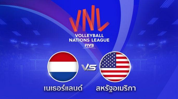 ดูรายการย้อนหลัง เนเธอร์แลนด์ ตาม สหรัฐอเมริกา 0 - 1 | เซตที่ 1 | 23-05-2018