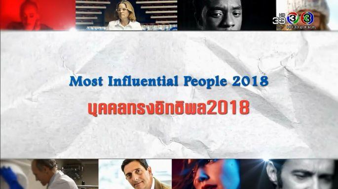 ดูละครย้อนหลัง ศัพท์สอนรวย | Most Influential People 2018 = บุคคลทรงอิทธิพล 2018