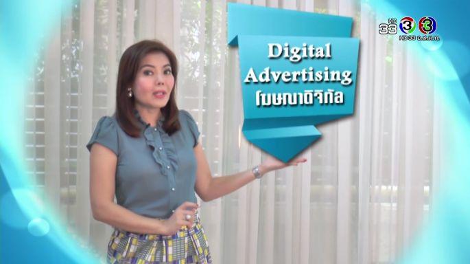 ดูละครย้อนหลัง ศัพท์สอนรวย | Digital Advertising = โฆษณาดิจิทัล