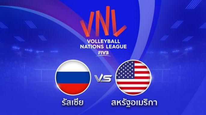 ดูรายการย้อนหลัง Highlight | รัสเซีย ตาม สหรัฐอเมริกา 0 - 1 | เซตที่ 1 | 05-06-2018