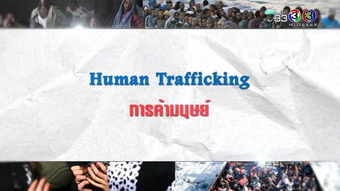 ดูรายการย้อนหลัง ศัพท์สอนรวย | Human Trafficking = การค้ามนุษย์
