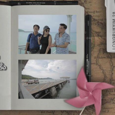 รายการย้อนหลัง หลงรักยิ้ม | เกาะสีชัง จ.ชลบุรี | 17-06-61