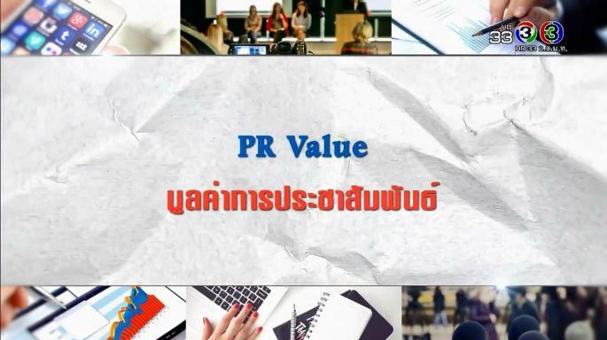 ดูรายการย้อนหลัง ศัพท์สอนรวย | PR Value = มูลค่าการประชาสัมพันธ์