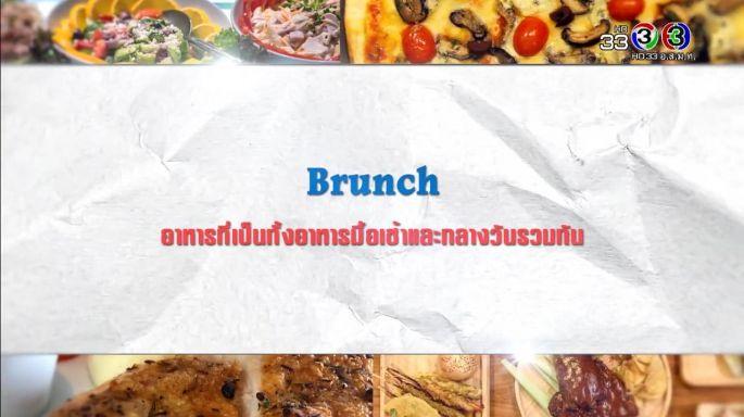 ดูละครย้อนหลัง ศัพท์สอนรวย | Brunch = อาหารที่เป็นมื้อเช้าและกลางวันรวมกัน