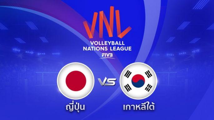 ดูรายการย้อนหลัง ญี่ปุ่น ชนะ เกาหลีใต้ 3 - 0 | เซตที่ 3 (จบ) | 06-06-2018