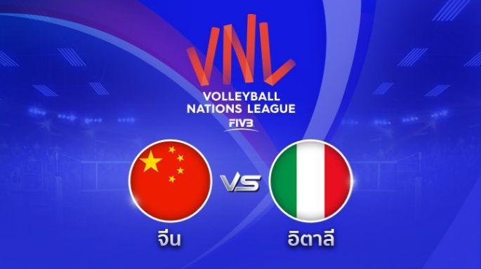 ดูละครย้อนหลัง จีน ตาม อิตาลี 0 - 1 | เซตที่ 1 | 31-05-2018