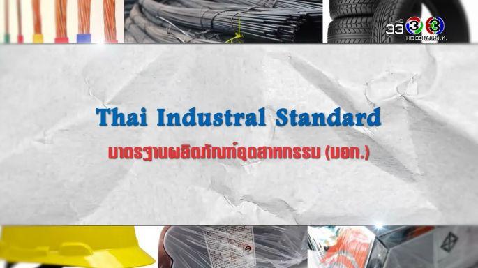 ดูรายการย้อนหลัง ศัพท์สอนรวย | Thai Industral Standard = มาตรฐานผลิตภัณฑ์อุตสาหกรรม (มอก.)