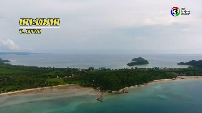 ดูรายการย้อนหลัง สมุดโคจร On The Way | เกาะหมาก จ.ตราด