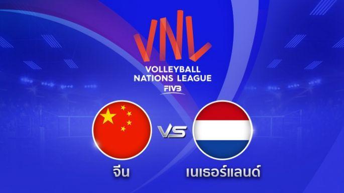 ดูรายการย้อนหลัง จีน นำ เนเธอร์แลนด์ 2 - 1 | เซตที่ 3 | 27-06-2018