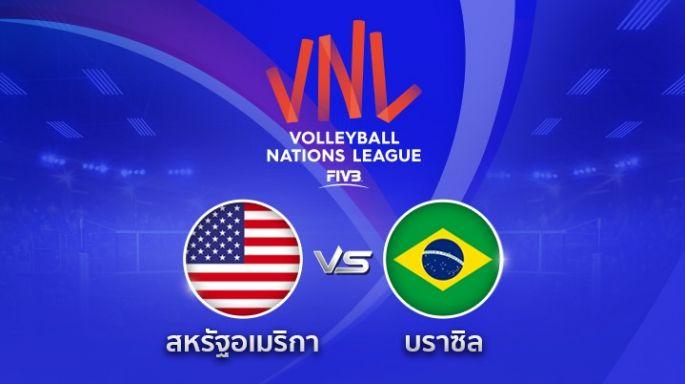 ดูรายการย้อนหลัง สหรัฐฯ ชนะ บราซิล 2 - 1 | เซตที่ 3 | 06-06-2018