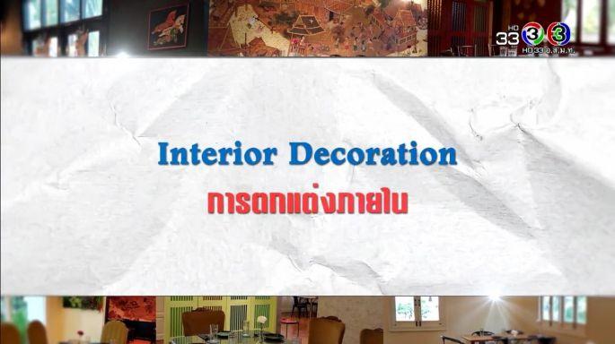 ดูรายการย้อนหลัง ศัพท์สอนรวย | Interior Decoration = การตกแต่งภายใน