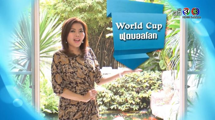 ดูละครย้อนหลัง ศัพท์สอนรวย | World Cup = ฟุตบอลโลก