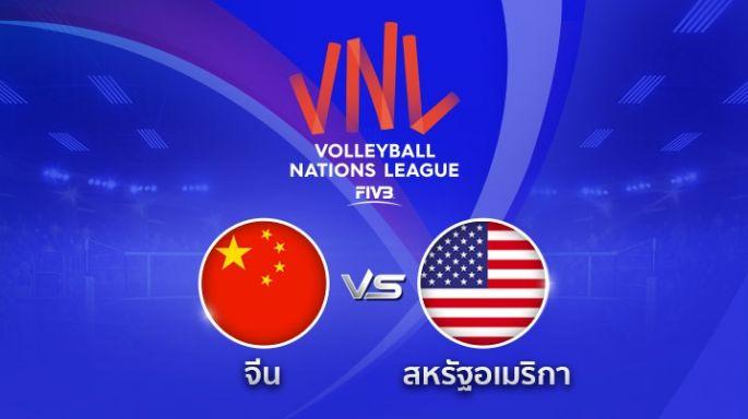 ดูรายการย้อนหลัง Highlight | จีน พ่าย สหรัฐฯ 2 - 0 | เซตที่ 2 | 07-06-2018