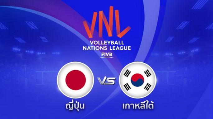 ดูรายการย้อนหลัง Highlight | ญี่ปุ่น ชนะ เกาหลีใต้ 2 - 0 | เซตที่ 2 | 06-06-2018