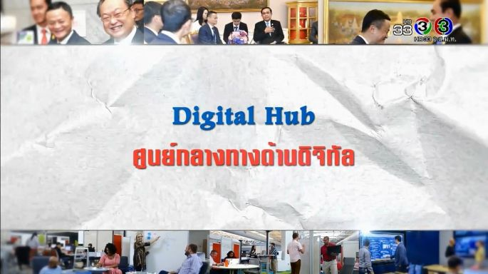 ดูละครย้อนหลัง ศัพท์สอนรวย | Digital Hub = ศูนย์กลางทางด้านดิจิทัล