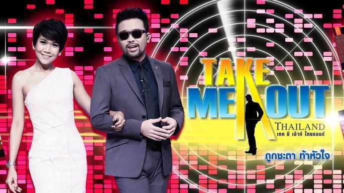 ดูรายการย้อนหลัง ฟ้า & มิ้นท์- Take Me Out Thailand ep.13 S13 (9 มิ.ย. 61) FULL HD