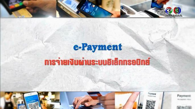 ดูรายการย้อนหลัง ศัพท์สอนรวย | e-Payment = การจ่ายเงินผ่านระบอิเล็กทรอนิกส์