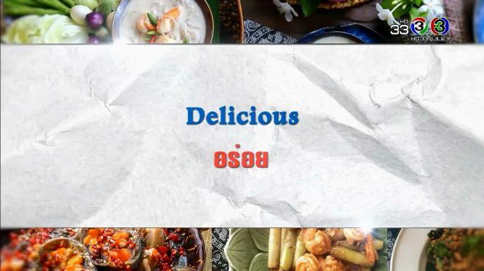 ดูรายการย้อนหลัง ศัพท์สอนรวย | Delicious = อร่อย