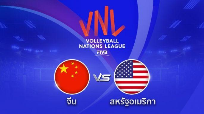 ดูรายการย้อนหลัง จีน พ่าย สหรัฐฯ 3 - 0 (จบ) | เซตที่ 3  | 07-06-2018