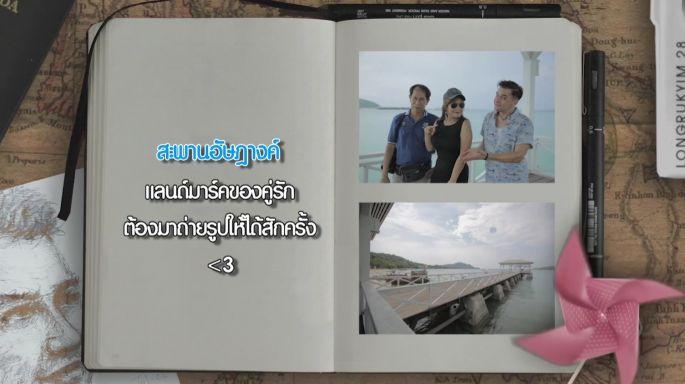 ดูรายการย้อนหลัง หลงรักยิ้ม | เกาะสีชัง จ.ชลบุรี | 17-06-61