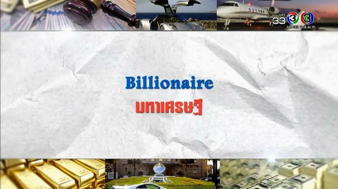 ดูละครย้อนหลัง ศัพท์สอนรวย | Billionaire = มหาเศรษฐี