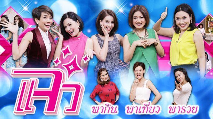 ดูละครย้อนหลัง JaewFamily ( 5 มิถุนายน 2561) แจ๋วแจกแหลก บัตรรับประทานอาหาร ร้านวังซอง Siam Discovery 5,000 บาท