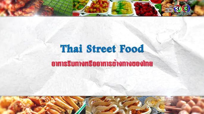 ดูรายการย้อนหลัง ศัพท์สอนรวย | Thai Street Food = อาหารริมทาง