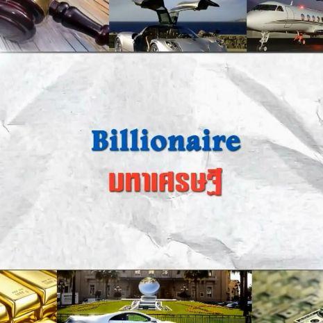 ดูรายการย้อนหลัง ศัพท์สอนรวย | Billionaire = มหาเศรษฐี