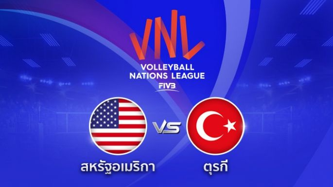 ดูรายการย้อนหลัง สหรัฐอเมริกา ชนะ ตุรกี 3 - 2 | เซตที่ 5 (จบ) | 27-06-2018