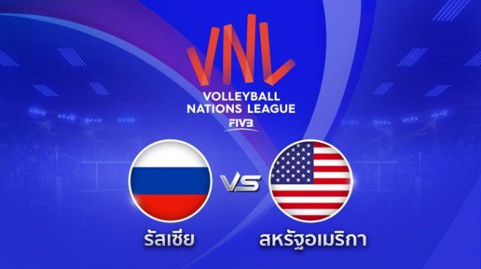 ดูรายการย้อนหลัง รัสเซีย ตามหลัง สหรัฐอเมริกา  0 - 2 | เซตที่ 2 | 05-06-2018